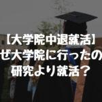 【大学院中退就活】なぜ大学院に行ったのに研究より就活??大学院中退に至る第一歩。
