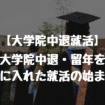 【大学院中退就活】大学院中退・留年を視野に入れた就活の始まり