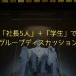 社長5人+「学生」でグループディスカッション!!