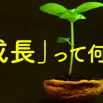 とにかく「成長」できる会社に入りたい!!。。。「成長」って何??