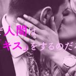 なぜ人間は「キス」をするのだろうか。「キスをしたい」といった感情が湧く目的とは。