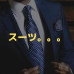 いつからスーツを着て就職活動をするようになったのだろうか。