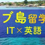 セブ島留学行きます!!やりたい事リスト。