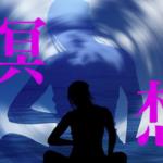 集中力、記憶力の向上、無意識の世界を顕在化させる「瞑想」とは?