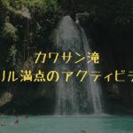 【セブ島留学】カワサン滝!!スリル満点のアクティビティ!!