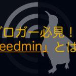 ブロガーにおすすめ!RSSリーダーアプリ「Feedmin」とは!?