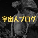 自称宇宙人のブログを紹介します。
