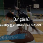 【English】About my gymnastics experience
