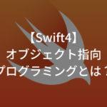 【Swift4】オブジェクト指向プログラミングとは