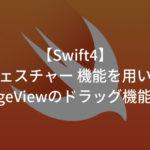 【Swift4】ジェスチャー 機能を用いたUIImageViewのドラッグ機能の実装
