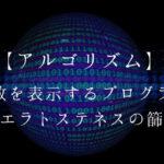 【アルゴリズム】素数を高速で表示するプログラム(エラトステネスのふるい)