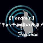【Feedmin】アイキャッチ画像の表示の仕方。